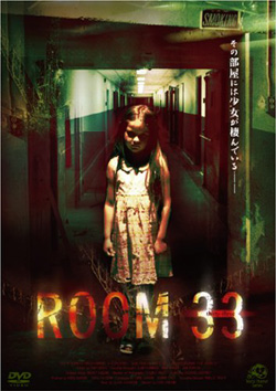 room 33 cover