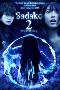 sadako 2 cover