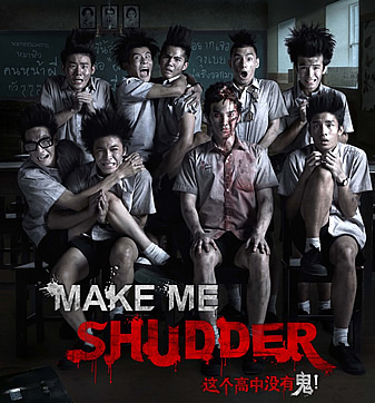 make me shudder cover
