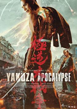 Yakuza Apocalypse cover